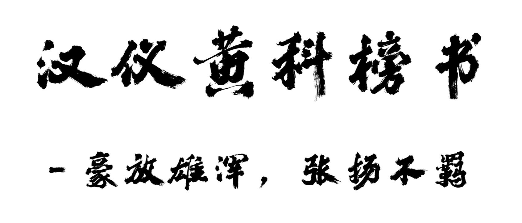 漢儀黃科榜書 W