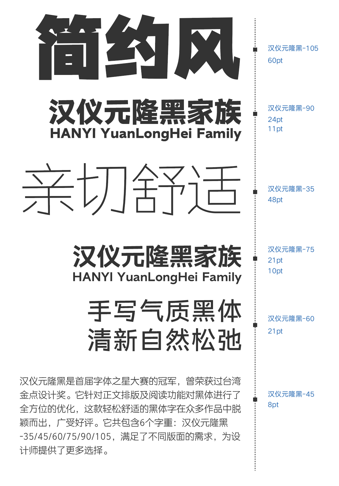 汉仪元隆黑家族系列