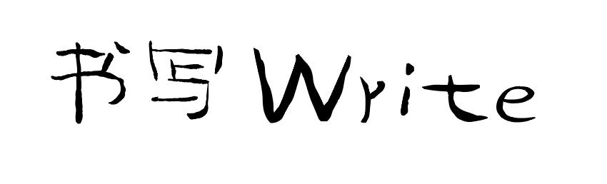 汉仪俊坡隶W