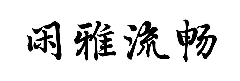 汉仪字酷堂南元行楷 W